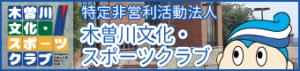 特定非営利活動法人 木曽川文化・スポーツクラブ