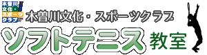 木曽川文化・スポーツクラブ ソフトテニス教室