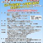 【中止】3月7日トップアスリート交流会(ウィル大口スポーツクラブとの合同イベント)